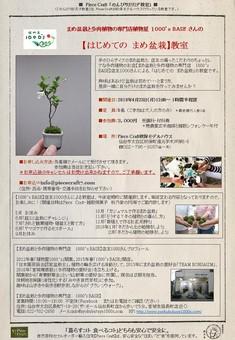 まめ盆栽教室pptx.jpg