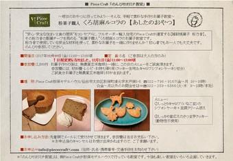 日程変更 お菓子教室A4pptx.jpg